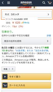 amazonでKindle版が買えないときー
