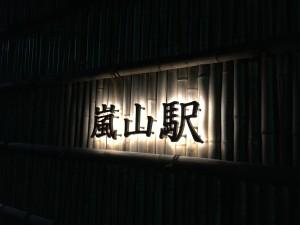 arashiyama01