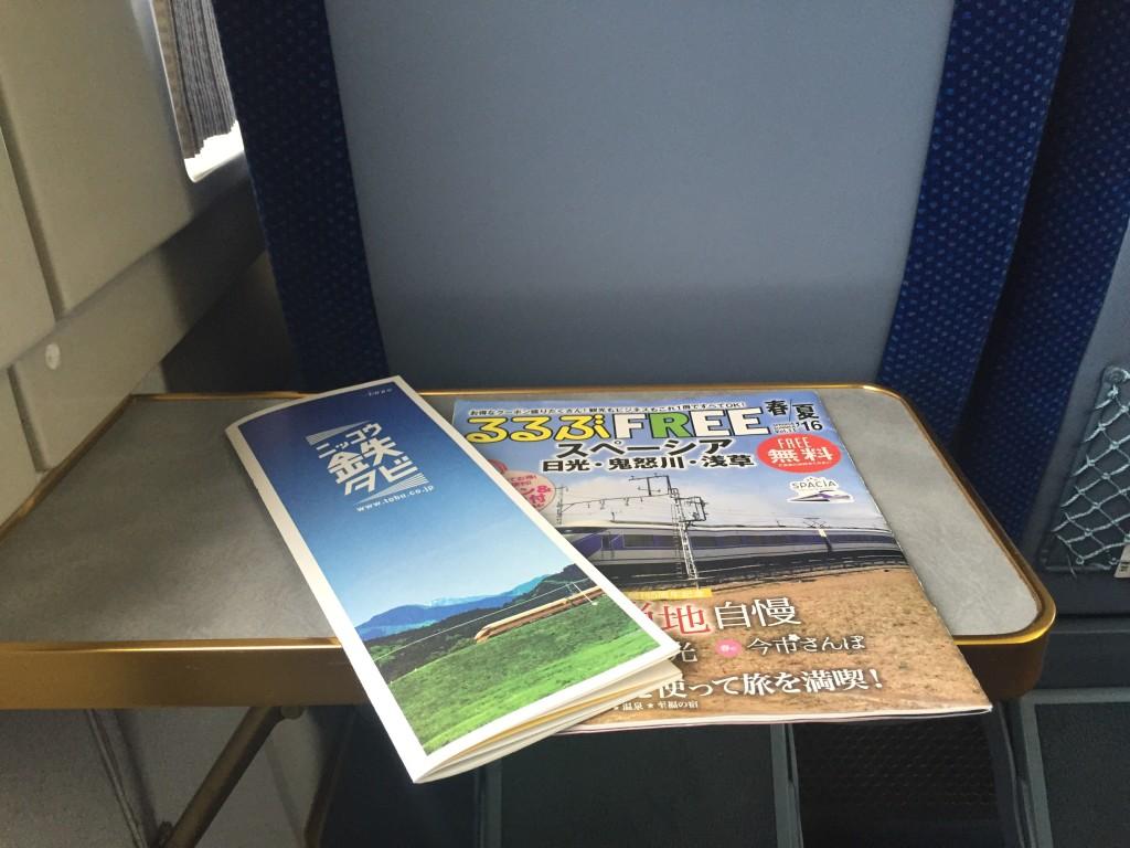 東武鉄道車内誌 るるぶと鉄タビ